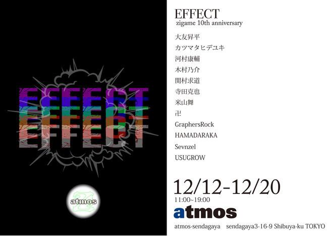 寺田克也、米山舞、大友昇平ら12名 印刷工房zigame10周年展「EFFECT」