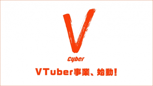 VTuber特化プロダクションが設立 CyberZの新会社が本格参入
