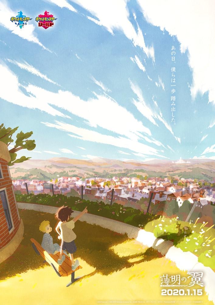 『ポケモン剣盾』新作アニメ『薄明の翼』1月公開 制作はスタジオコロリド