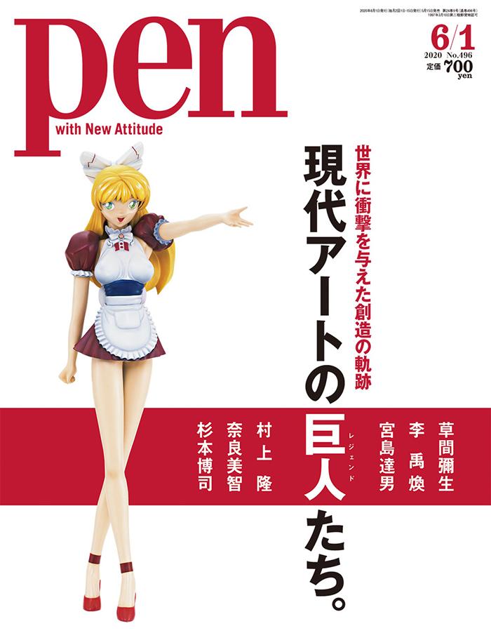 『Pen』で特集「現代アートの巨人たち」村上隆、草間彌生、奈良美智らに迫る