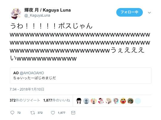 AOちゃんのTwitter初登場時、輝夜月のリプ欄