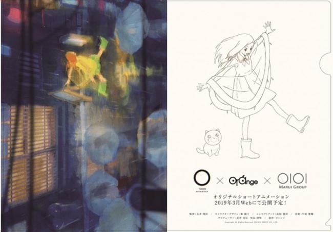 マルイの新アニメ、東宝とオレンジのタッグ! コミケにも7連続出展