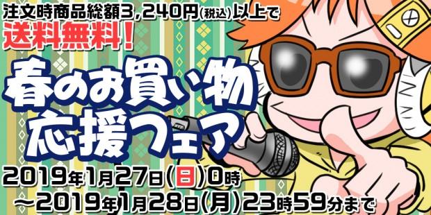 通販TOPバナー大_『春のお買い物応援フェア』