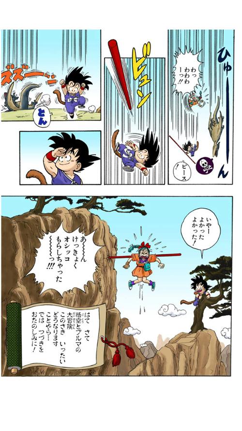 dragonball_goku1