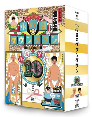 DVD【初回限定特別版】『水曜日のダウンタウン⑩』+目隠しクロちゃんソフビBOXセット