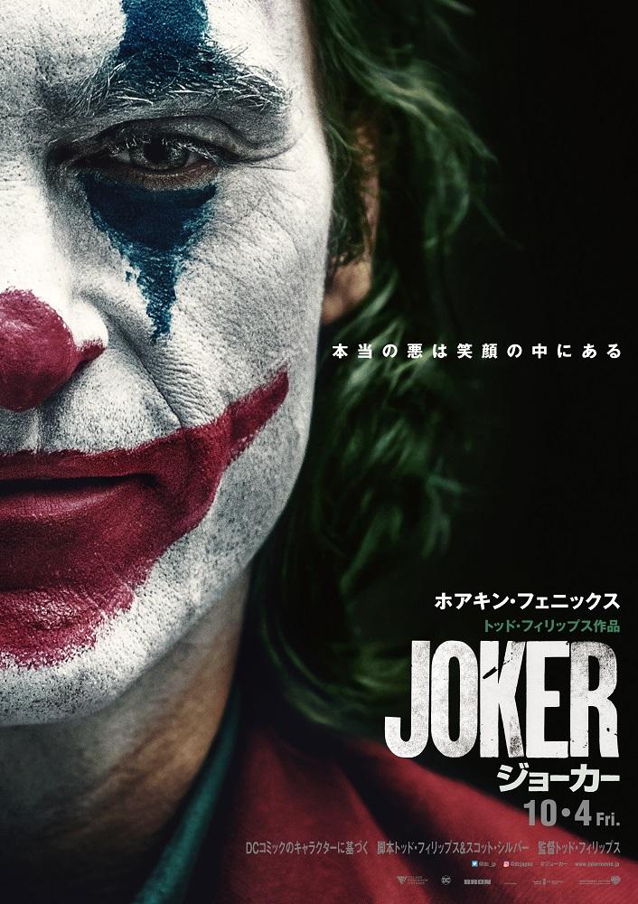 『ジョーカー』興収41億円突破 『アベンジャーズ』に次ぐ記録を更新中