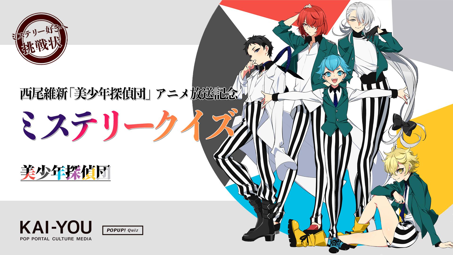 西尾維新『美少年探偵団』アニメ化記念 ミステリー好きにしか解けないクイズ!