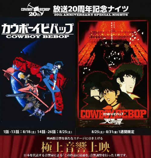 アニメ『カウボーイビバップ』20周年 立川シネマシティで極上音響上映