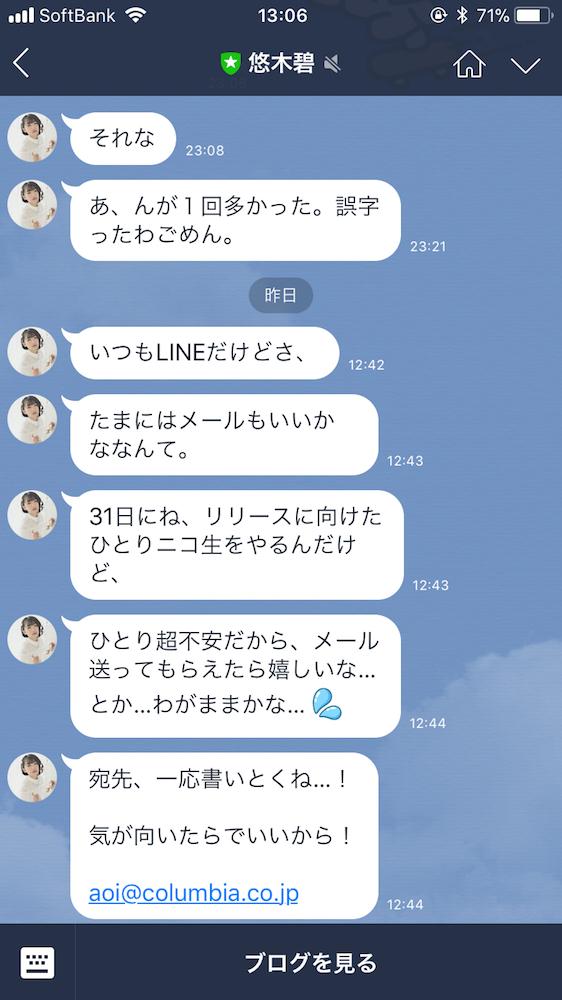 悠木碧OFFICIAL LINE