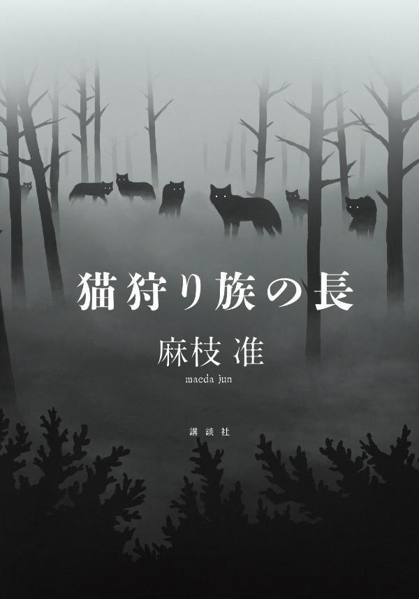 Key 麻枝准、初小説『猫狩り族の長』刊行 『CLANNAD』で知られるシナリオライター