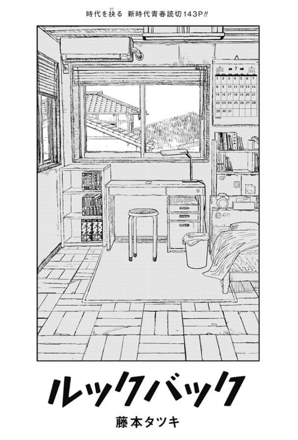 藤本タツキ『ルックバック』表現を変更へ 「通り魔」の描き方で議論が紛糾