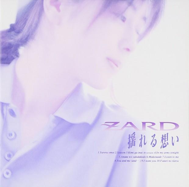 ZARD『揺れる想い』