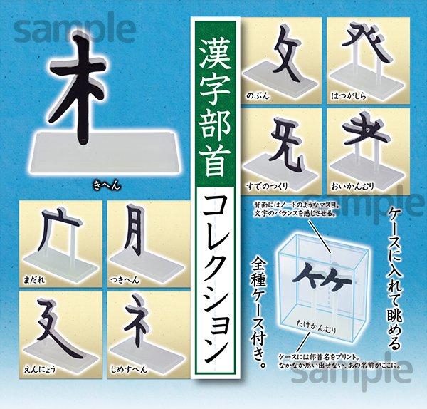 誰得なカプセルトイ「漢字部首コレクション」ついに登場? 部首の美しさを立体化