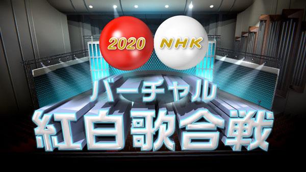 「NHKバーチャル紅白」にキズナアイ、オーイシマサヨシら VTuberと歌手が対決