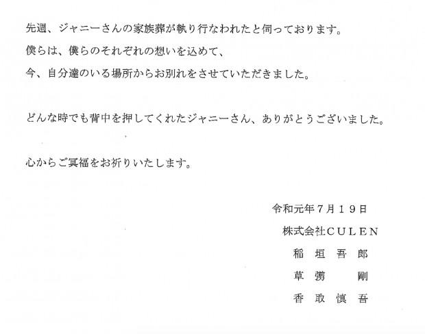 稲垣吾郎、草なぎ剛、香取慎吾からジャニー喜多川さんへの追悼文