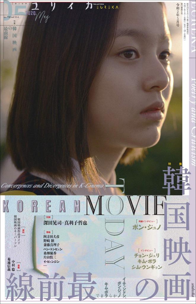 『ユリイカ』で韓国映画特集 『パラサイト』ほかヨンギドル出演作まで