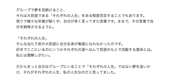 和田彩花さん2018年4月5日のブログ/画像はスクリーンショット
