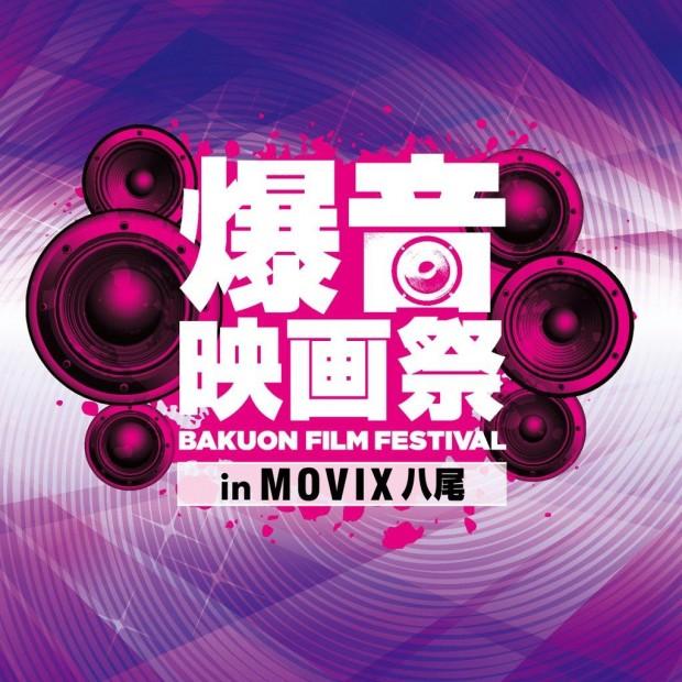 「爆音映画祭 in MOVIX八尾」ロゴ