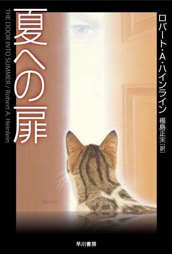 『夏への扉』初実写化、主演は山﨑賢人 日本で高い人気誇る傑作猫SF