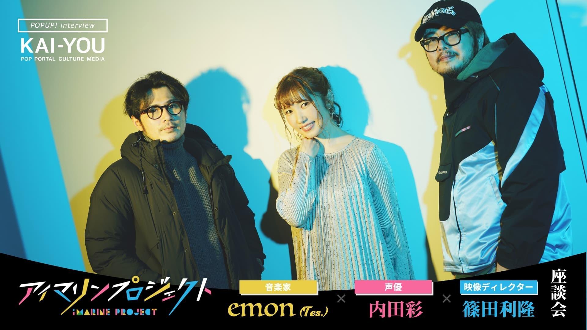 """内田彩らが語る""""2.8次元アイドル""""の魅力 「VTuberさんがうらやましかった」"""