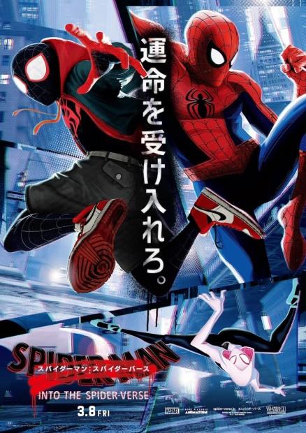 『スパイダーマン:スパイダーバース』ポスター