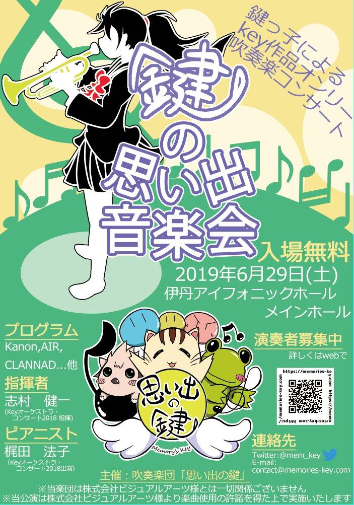 Key楽曲だけを演奏する専門の吹奏楽団が誕生 初コンサートは入場無料