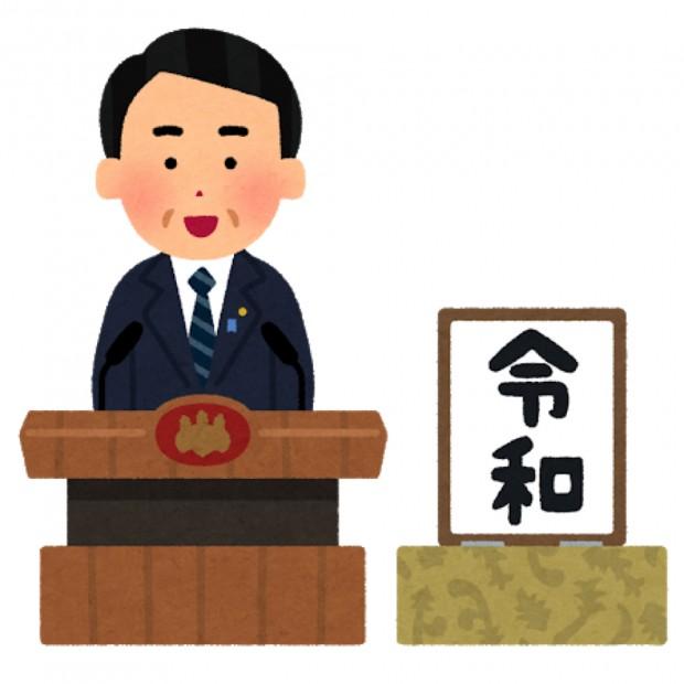 元号の説明をする人のイラスト(令和)