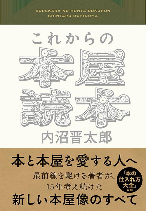 内沼晋太郎の新著『これからの本屋読本』 15年考え続けた新しい本屋像