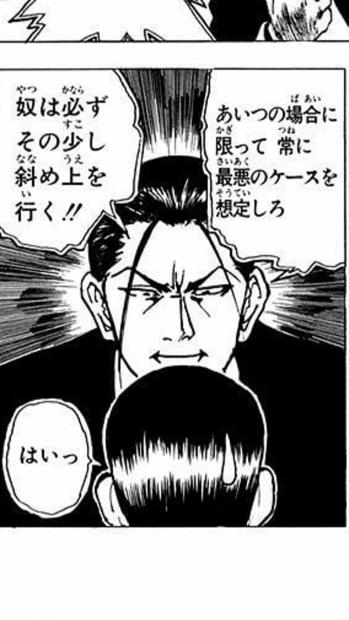 冨樫先生!