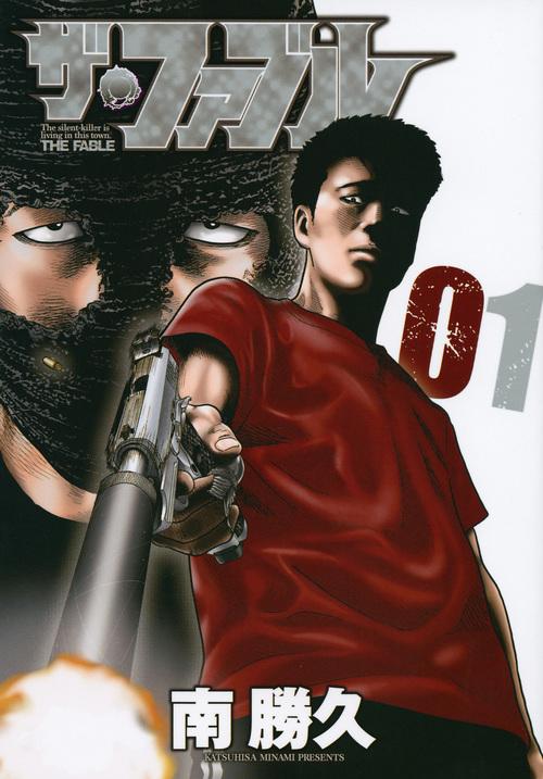 ザ・ファブル(1)南 勝久(著/文)発行:講談社