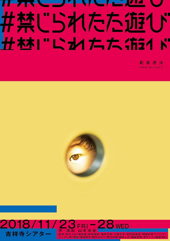 """範宙遊泳の新作「#禁じられたた遊び」 """"日本人が出演し、日本語のみがしゃべられる演劇""""ではない"""