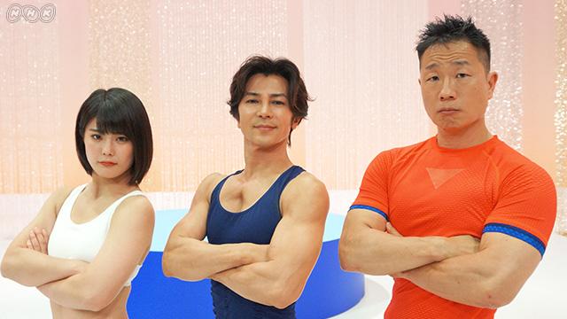 「みんなで筋肉体操」に女性初の追加筋肉 アイドル&格闘家に獣医学生ら