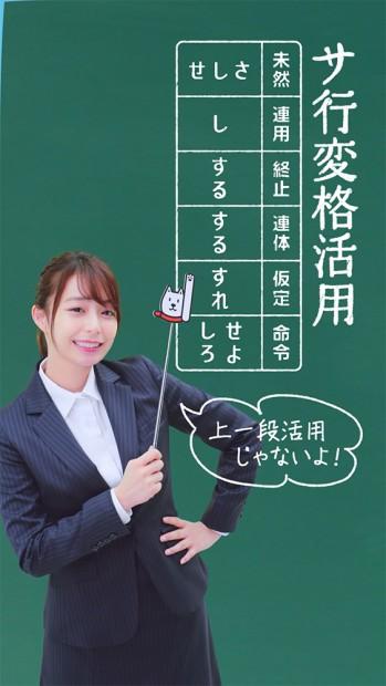 宇垣先生 国語3