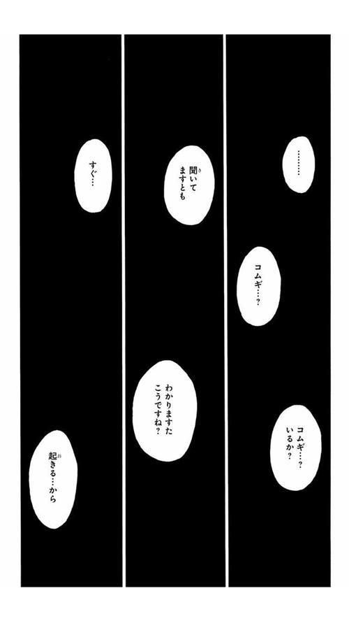 komugi1