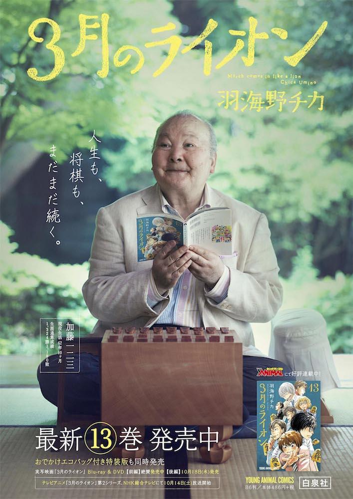 『3月のライオン』CMに「ひふみん」こと加藤一二三九段 表情のメリハリで魅せる!