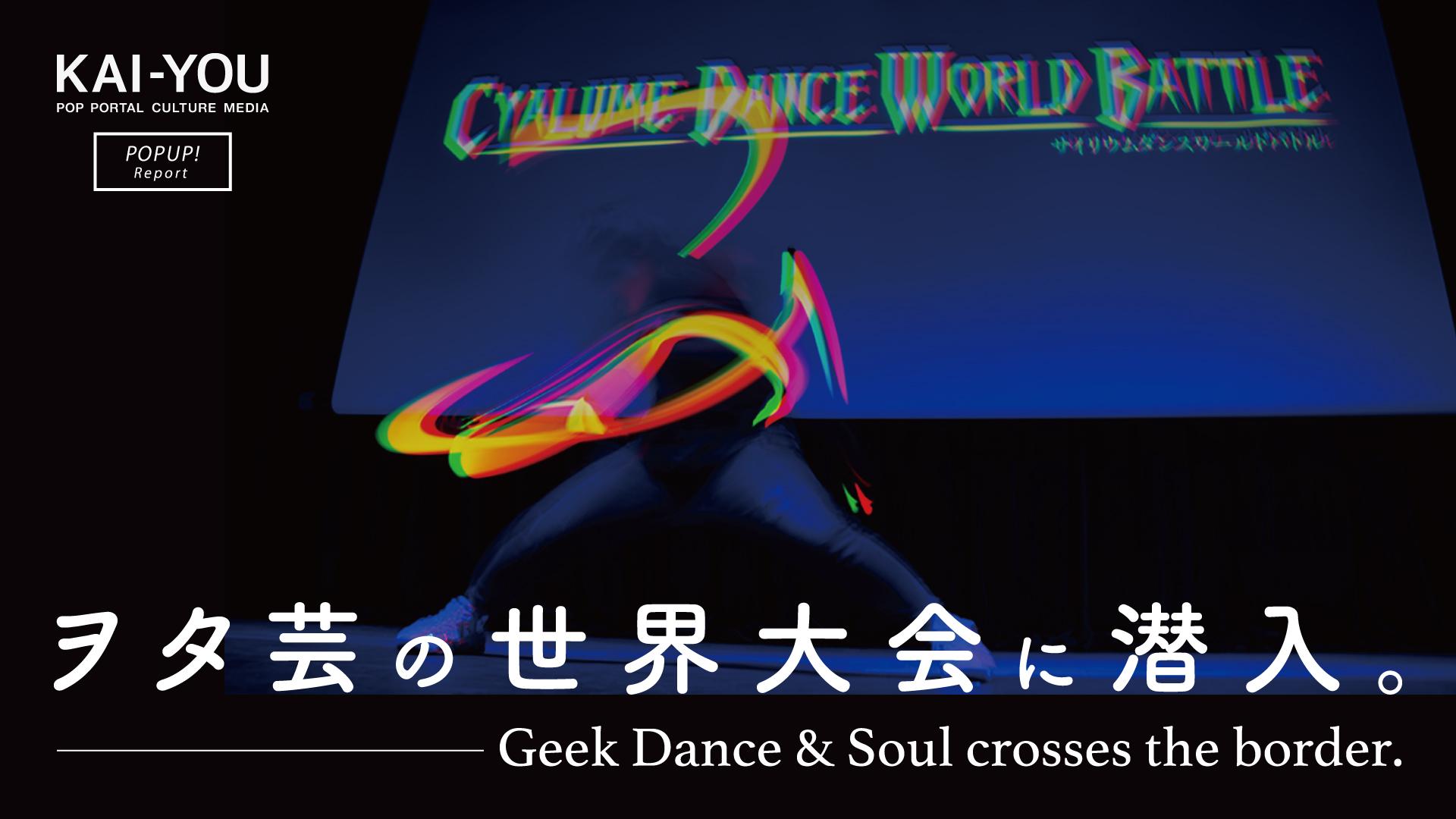 ヲタ芸から進化した「サイリウムダンス」 初の世界大会で目の当たりにした感情の爆発