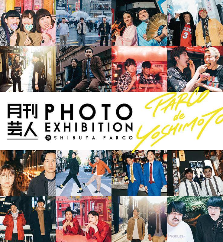 『月刊芸人』初の写真展 ニューヨーク、オズワルド、空気階段、蛙亭ら16組