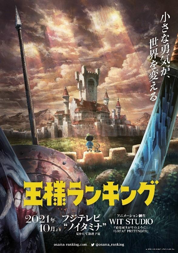 アニメ『王様ランキング』2021年10月よりノイタミナで放送 制作はWIT STUDIO