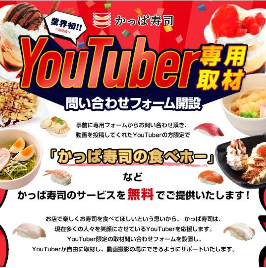 「かっぱ寿司はYouTuberを応援します」食べ放題など無料提供も