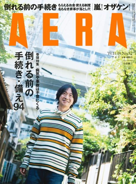 「AERA」表紙