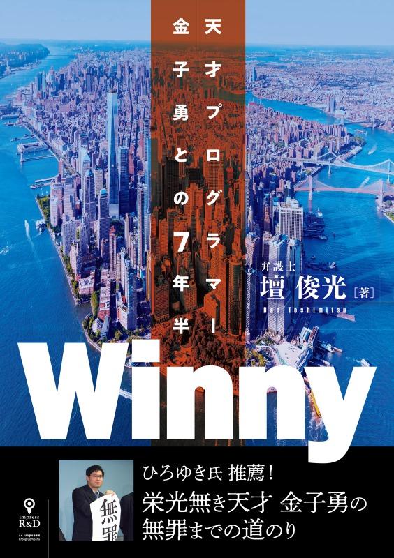 小説『Winny 天才プログラマー 金子勇との7年半』 著者は元弁護団事務局長、ひろゆきも推薦