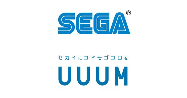 UUUM、セガと包括契約を締結「健全なゲーム実況で市場の発展に貢献したい」