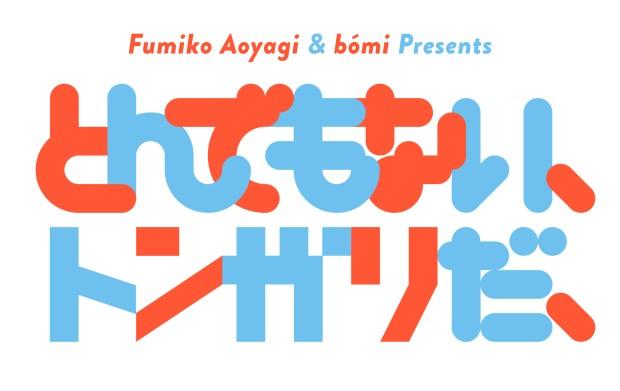 bomiと青柳文子が贈る秋の文化祭「とんでもない、トンガリだ、」レポ