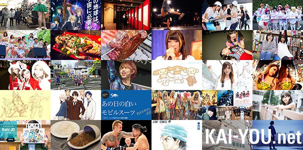 あえて年明けに、KAI-YOU.netのポップな記事で2015年を振り返る