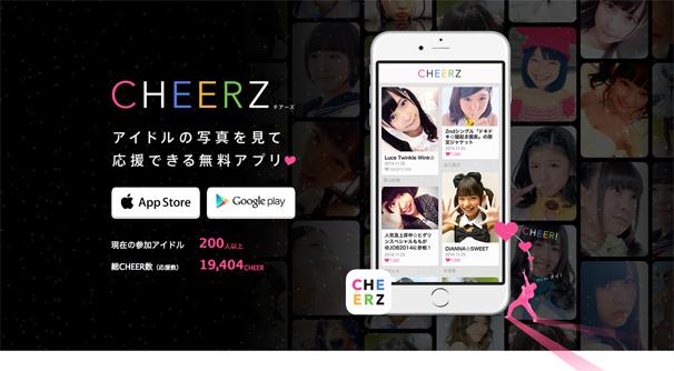 200人以上のアイドルの自撮りが見れる! アイドル応援アプリ「CHEERZ」