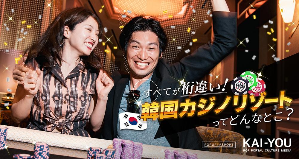 1晩で億万長者に!? 桁違いに最高な韓国カジノリゾートはデートにオススメ!