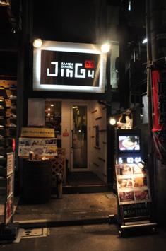 RAMEN DINING JinGu 東京メトロ・明治神宮前駅 徒歩約90秒