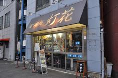 塩つけ麺灯花 東京メトロ 丸ノ内線 四谷三丁目駅 徒歩3分