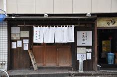 鶏そば 三歩一 高田馬場駅 徒歩5分