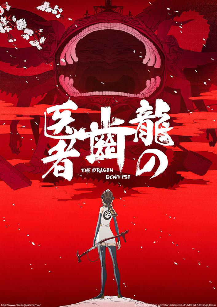 スタジオカラー『龍の歯医者』『シン・ゴジラ対エヴァンゲリオン交響楽』再放送